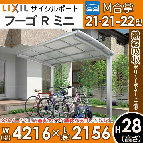 サイクルポート リクシル LIXIL 【フーゴRミニ M合掌 21-21-22型 H28柱】熱線吸収ポリカーボネート屋根材使用 自転車置場 バイク置き場
