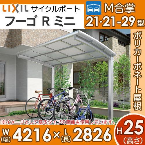 サイクルポート リクシル LIXIL 【フーゴRミニ M合掌 21-21-29型 ロング柱(H25)】ポリカーボネート屋根材使用 自転車置場 バイク置き場