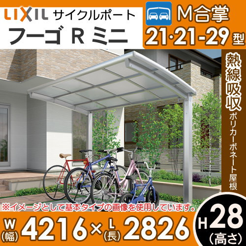 サイクルポート リクシル LIXIL 【フーゴRミニ M合掌 21-21-29型 H28柱】熱線吸収ポリカーボネート屋根材使用 自転車置場 バイク置き場