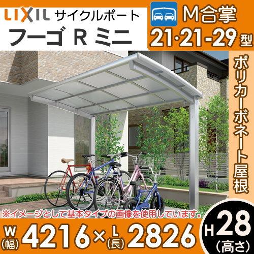 サイクルポート リクシル LIXIL 【フーゴRミニ M合掌 21-21-29型 H28柱】ポリカーボネート屋根材使用 自転車置場 バイク置き場