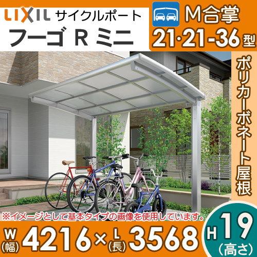 サイクルポート リクシル LIXIL 【フーゴRミニ M合掌 21-21-36型 標準柱(H19)】ポリカーボネート屋根材使用 自転車置場 バイク置き場
