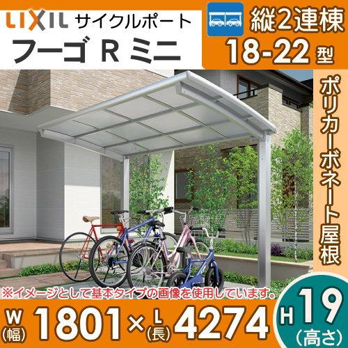 サイクルポート リクシル LIXIL 【フーゴRミニ 縦2連棟 18-22型 標準柱(H19)】ポリカーボネート屋根材使用 自転車置場 バイク置き場