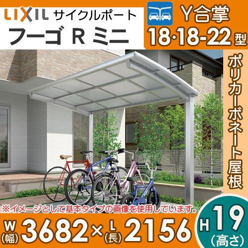 サイクルポート リクシル LIXIL 【フーゴRミニ Y合掌 18-18-22型 標準柱(H19)】ポリカーボネート屋根材使用 自転車置場 バイク置き場
