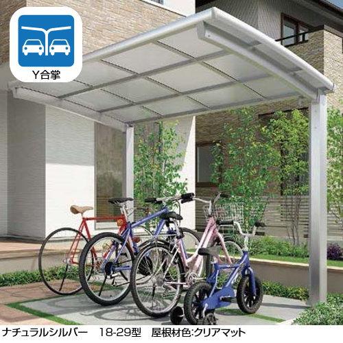 サイクルポートリクシルLIXIL【フーゴRミニY合掌18-18-29型標準柱(H19)】ポリカーボネート屋根材使用自転車置場バイク置き場
