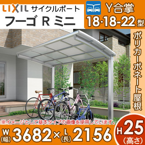 サイクルポート リクシル LIXIL 【フーゴRミニ Y合掌 18-18-22型 ロング柱(H25)】ポリカーボネート屋根材使用 自転車置場 バイク置き場