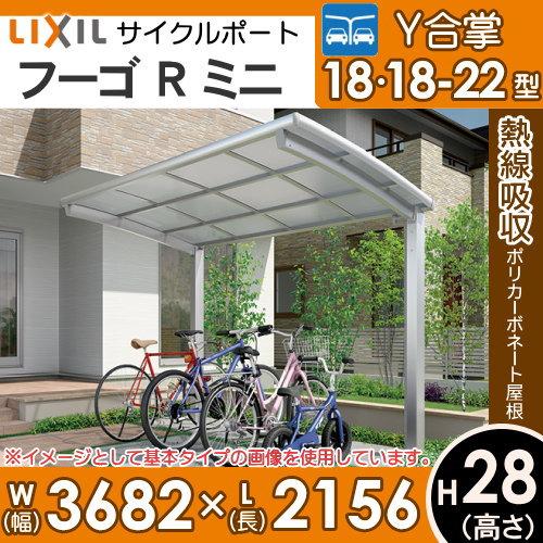 サイクルポート リクシル LIXIL 【フーゴRミニ Y合掌 18-18-22型 H28柱】熱線吸収ポリカーボネート屋根材使用 自転車置場 バイク置き場