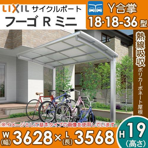 サイクルポート リクシル LIXIL 【フーゴRミニ Y合掌 18-18-36型 標準柱(H19)】熱線吸収ポリカーボネート屋根材使用 自転車置場 バイク置き場