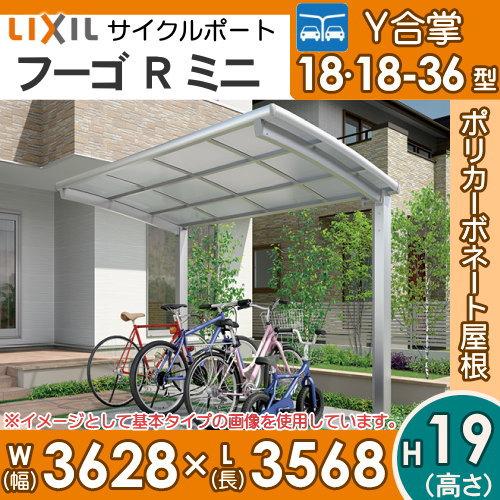 サイクルポート リクシル LIXIL 【フーゴRミニ Y合掌 18-18-36型 標準柱(H19)】ポリカーボネート屋根材使用 自転車置場 バイク置き場