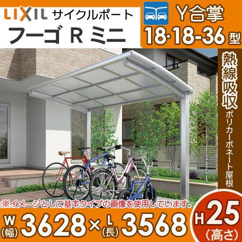 サイクルポート リクシル LIXIL 【フーゴRミニ Y合掌 18-18-36型 ロング柱(H25)】熱線吸収ポリカーボネート屋根材使用 自転車置場 バイク置き場