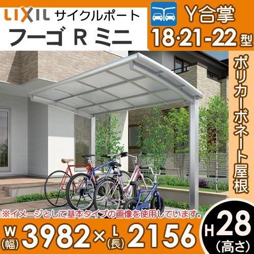 サイクルポート リクシル LIXIL 【フーゴRミニ Y合掌 18-21-22型 H28柱】ポリカーボネート屋根材使用 自転車置場 バイク置き場
