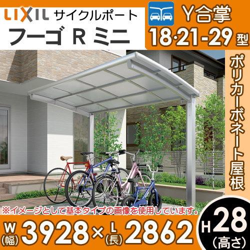 サイクルポート リクシル LIXIL 【フーゴRミニ Y合掌 18-21-29型 H28柱】ポリカーボネート屋根材使用 自転車置場 バイク置き場