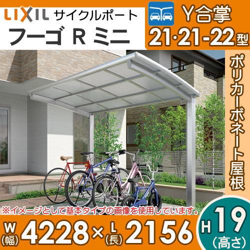 サイクルポート リクシル LIXIL 【フーゴRミニ Y合掌 21-21-22型 標準柱(H19)】ポリカーボネート屋根材使用 自転車置場 バイク置き場