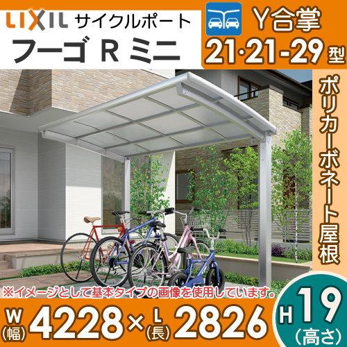 サイクルポート リクシル LIXIL 【フーゴRミニ Y合掌 21-21-29型 標準柱(H19)】ポリカーボネート屋根材使用 自転車置場 バイク置き場