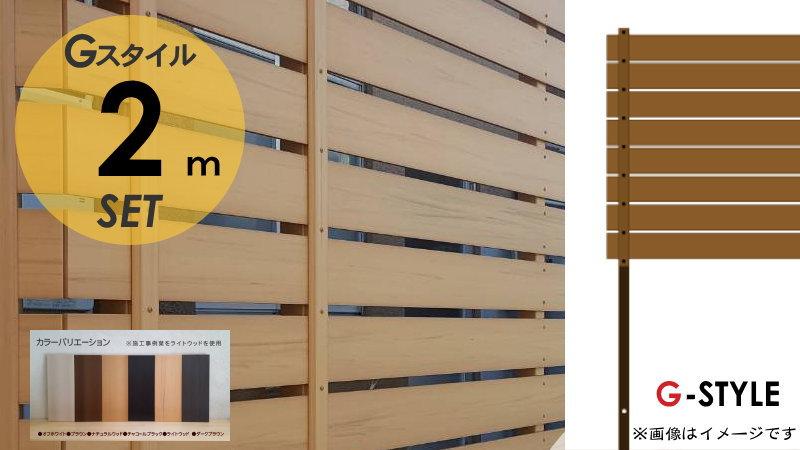 【目隠しフェンス】【オリジナルDIYフェンス】 Gスタイルフェンス ハーフタイプ【約2M(1スパン分) H2000mm×L1995mm用 組立て部材セット】 【人工ウッド 人工木材 樹脂製 フェンス横張り 樹脂製フェンス板材】