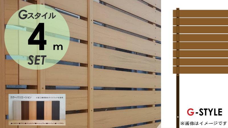 【目隠しフェンス】【オリジナルDIYフェンス】 Gスタイルフェンス ハーフタイプ【約4M(2スパン分) H2000mm×L3990mm用 組立て部材セット】 【人工ウッド 人工木材 樹脂製 フェンス横張り 樹脂製フェンス板材】