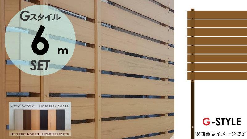 【目隠しフェンス】【オリジナルDIYフェンス】 Gスタイルフェンス ハーフタイプ【約6M(3スパン分) H1600mm×L5985mm用 組立て部材セット】ウッドスタイルフェンスセット 【人工ウッド 人工木材 樹脂製 フェンス横張り 樹脂製フェンス板材】