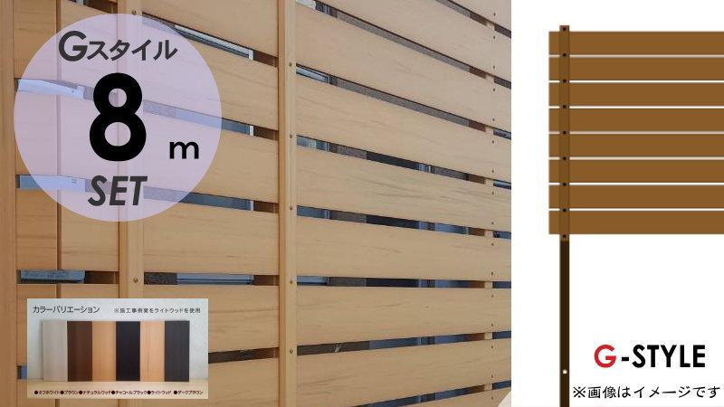 【目隠しフェンス】【オリジナルDIYフェンス】 Gスタイルフェンス ハーフタイプ【約8M(4スパン分) H1800mm×L7980mm用 組立て部材セット】 【人工ウッド 人工木材 樹脂製 フェンス横張り 樹脂製フェンス板材】