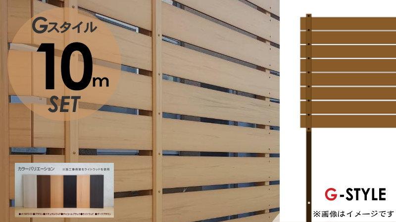 【目隠しフェンス】【オリジナルDIYフェンス】 Gスタイルフェンス ハーフタイプ【約10M(5スパン分) H2000mm×L9975mm用 組立て部材セット】 【人工ウッド 人工木材 樹脂製 フェンス横張り 樹脂製フェンス板材】