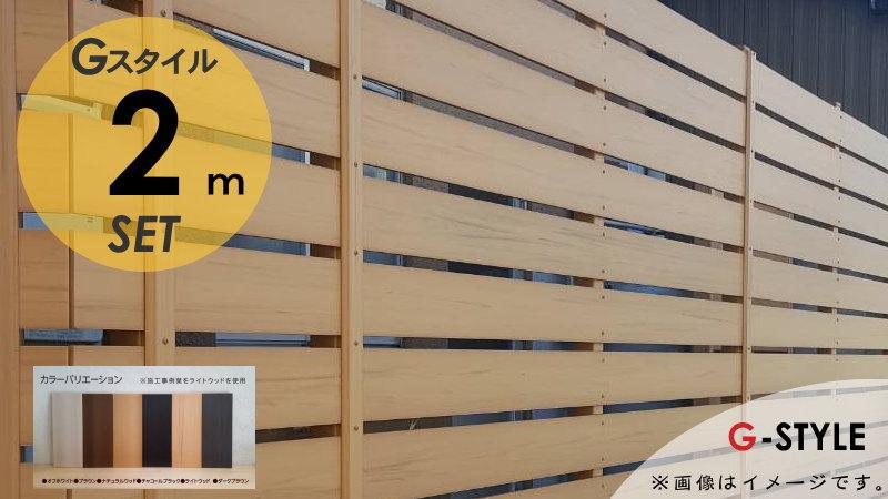 【目隠しフェンス】【オリジナルDIYフェンス】 Gスタイルフェンス【約2M(1スパン分)H1800mm×L1995mm用 組立て部材セット】 【人工ウッド 人工木材 樹脂製 フェンス横張り 樹脂製フェンス板材】