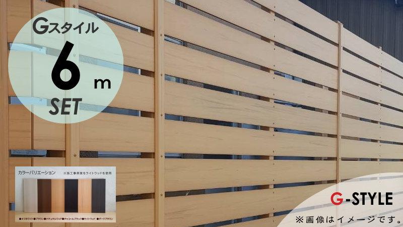 【目隠しフェンス】【オリジナルDIYフェンス】 Gスタイルフェンス【約6M(3スパン分)H1000mm×L5985mm用 組立て部材セット】ウッドスタイルフェンスセット 【人工ウッド 人工木材 樹脂製 フェンス横張り 樹脂製フェンス板材】