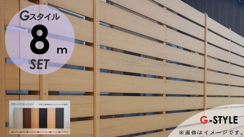 【目隠しフェンス】【オリジナルDIYフェンス】 Gスタイルフェンス【約8M(4スパン分)H1000mm×L7980mm用 組立て部材セット】ウッドスタイルフェンスセット 【人工ウッド 人工木材 樹脂製 フェンス横張り 樹脂製フェンス板材】