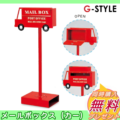 セトクラフト 【メールボックス CAR(レッド)】 ※鍵付きポスト  新聞入れ 4月中旬入荷予定 予約受付中!