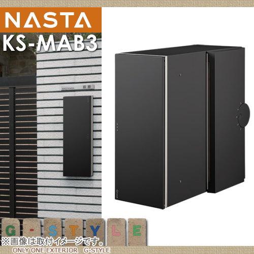 ■ポスト キョーワナスタ NASTA 【KS-MAB3 ブラック】 ※郵便ポスト 郵便受け 大型郵便物