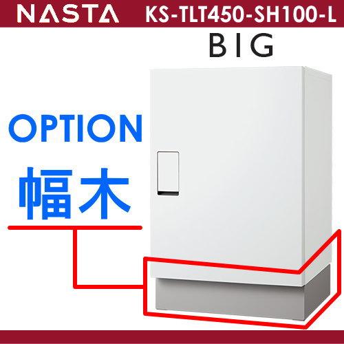■宅配ボックス キョーワナスタ NASTA オプション 【KS-TLT450-SH100-L 宅配ボックス Qual ビッグ用幅木】 ※宅配ボックス オプション