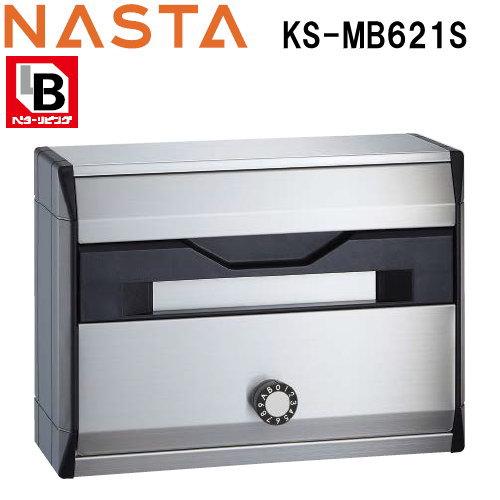 ■キョーワナスタ NASTA 集合住宅用 集合住宅 【KS-MB621S-L 】 ※郵便ポスト 郵便受け