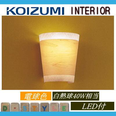 無料プレゼント対象商品!コイズミ照明 KOIZUMI 【和風 照明 ブラケットライト AB37680L 和紙模様入 電球色・白熱球 40W相当】