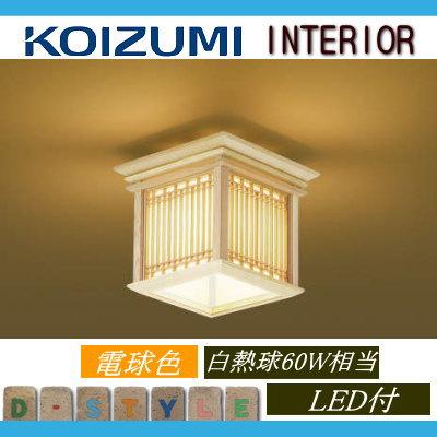 無料プレゼント対象商品!コイズミ照明 KOIZUMI 【和風 照明 小型シーリングライト AH43032L 杉柾・和紙入 電球色・白熱球 60W相当】