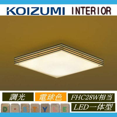 無料プレゼント対象商品!コイズミ照明 KOIZUMI 【和風 照明 小型シーリングライト AH43044L ウェンゲ色塗装 電球色・調光・FHC28W相当】