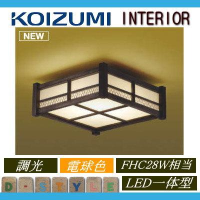 無料プレゼント対象商品!コイズミ照明 KOIZUMI 【和風 照明 小型シーリングライト AH47450L オイルステイン 電球色・調光・FHC28W相当】