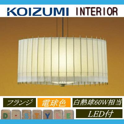 無料プレゼント対象商品!コイズミ照明 KOIZUMI 【和風 照明 ペンダントライト AP36498L 和紙 和傘照明 古都里 日吉屋 φ705タイプ 電球色・白熱球 60W相当】 日本の伝統である京和傘の繊細な竹組みと 和紙づかいをあかりに表現しました。