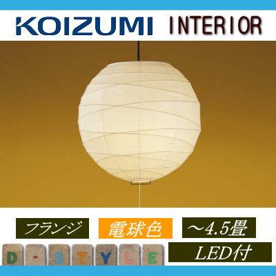 無料プレゼント対象商品!コイズミ照明 KOIZUMI 【和風 照明 ペンダントライト AP37753L Φ500 ちょうちんペンダント 和紙の風合い 電球色・白熱球60W×3灯相当】