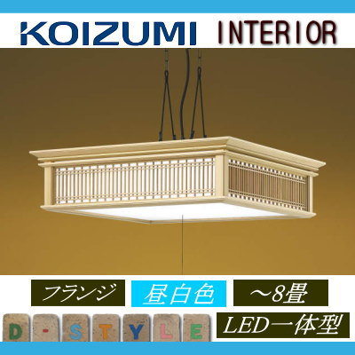 無料プレゼント対象コイズミ照明 KOIZUMI 【和風 照明 ペンダントライトAP43030L 新遠角伝統的な和室によく合う高級感ある意匠 昼白色・~ 8畳】