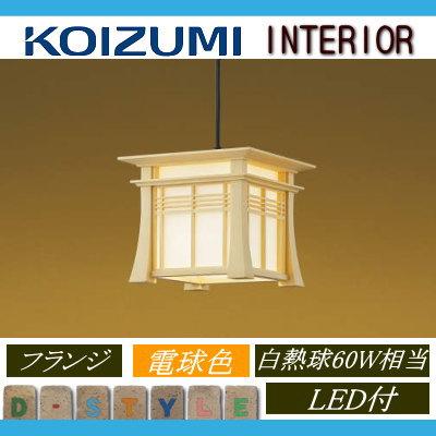 無料プレゼント対象商品!コイズミ照明 KOIZUMI 【和風 照明 小型ペンダントライト AP43036L 白木・強化和紙 電球色・白熱球 60W相当】