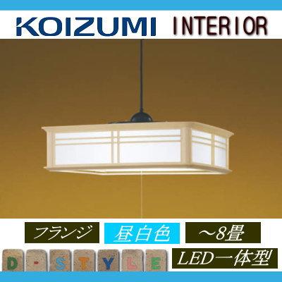 無料プレゼント対象商品!コイズミ照明 KOIZUMI 【和風 照明 ペンダントライト AP43573L 清水 シンプルな意匠 昼白色・~ 8畳】