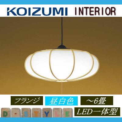 無料プレゼント対象商品!コイズミ照明 KOIZUMI 【和風 照明 ペンダントライト AP45448L 雪影 ぼんぼりのもつゆったりとしたフォルム 昼白色・~ 6畳】