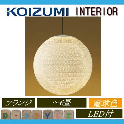 無料プレゼント対象商品!コイズミ照明 KOIZUMI 【和風 照明 ペンダントライト AP47303L 玉響 電球色・~ 6畳】