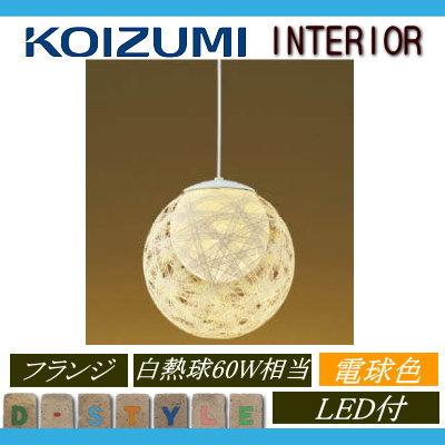 無料プレゼント対象商品!コイズミ照明 KOIZUMI 【和風 照明 ペンダントライト AP47455L 律弦 電球色・白熱球 60W相当】