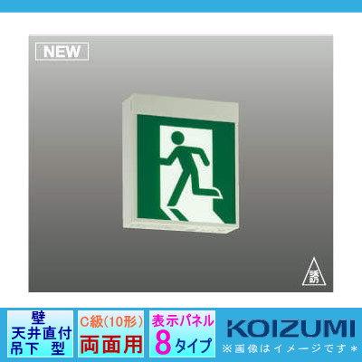 無料プレゼント対象商品!コイズミ照明 KOIZUMI 【C級(10形) 壁・天井直付・吊下型AR46836L C 級両面用】