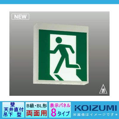 無料プレゼント対象商品!コイズミ照明 KOIZUMI 【B級・BL形(20B形) 壁・天井直付・吊下型AR46838L B 級・BL 形両面用】