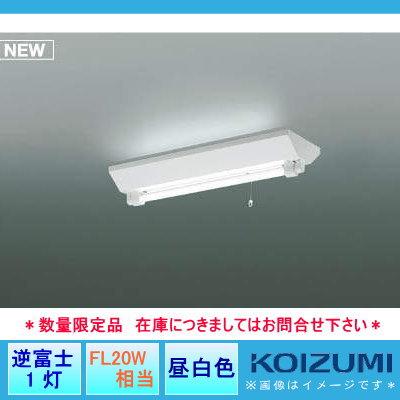 無料プレゼント対象商品!コイズミ照明 KOIZUMI 【直管形LEDランプ搭載非常灯(ランプ同梱)AR46966L1 昼白色逆富士1灯 FL20W相当】