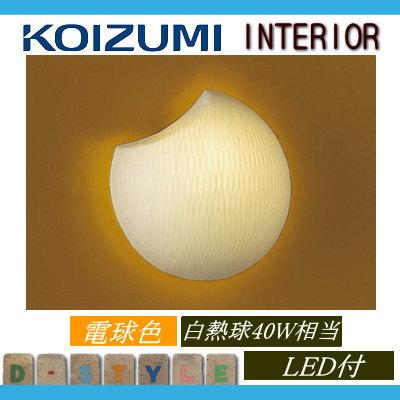 無料プレゼント対象商品!コイズミ照明 KOIZUMI 【和風 照明 ブラケットライト AB37684L 因州和紙 電球色・白熱球 40W相当】