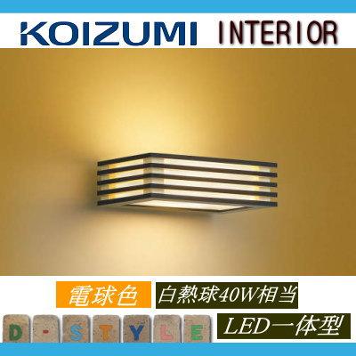 無料プレゼント対象商品!コイズミ照明 KOIZUMI 【和風 照明 ブラケットライト AB43045L ウェンゲ色塗装 電球色・白熱球 40W相当】
