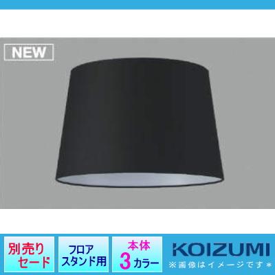 無料プレゼント対象コイズミ照明 KOIZUMI 【スタンドライト オプションセード(フロアスタンド用)AE49316E黒色カスタムできる本体とセードの組み合わせ 】