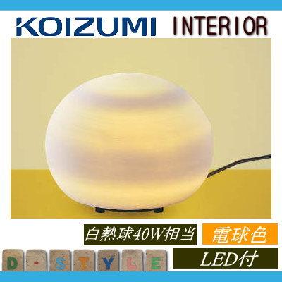 無料プレゼント対象商品!コイズミ照明 KOIZUMI 【和風 照明 スタンドライト AT35771L 透陽 信楽透器 信楽焼・電球色・白熱球 40W相当】