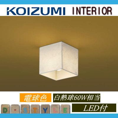 無料プレゼント対象商品!コイズミ照明 KOIZUMI 【和風 照明 小型シーリングライト AHE670279 もみ和紙 電球色・白熱球 60W相当】