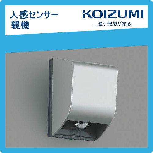 エクステリア 屋外 照明 ライトコイズミ照明 (koizumi KOIZUMI) 【自動照明センサスイッチ AE40220E】 人感センサ ON-OFFタイプ 親器 人感センサ コイズミ